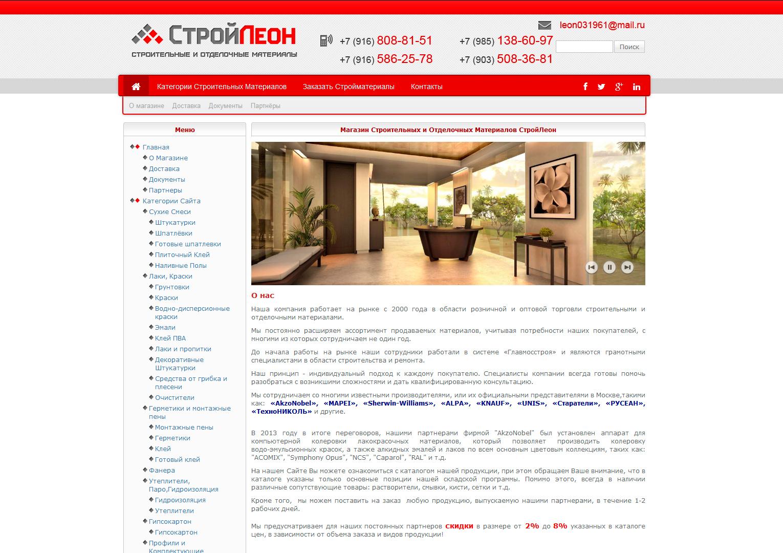 Сайт строительных материалов в Москве
