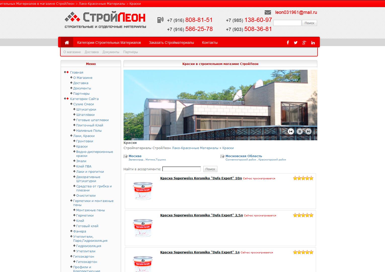 Создание сайта для строительного магазина