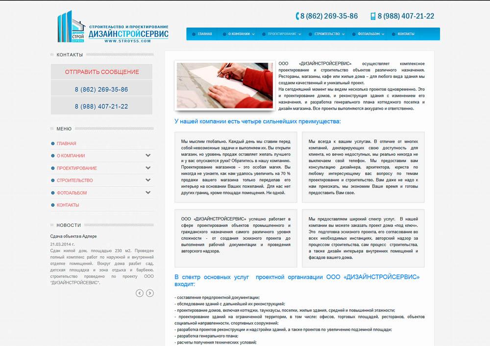 Создание сайта для Дизайн Строй Сервис