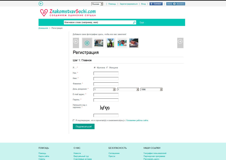 Сайт знакомств в Сочи