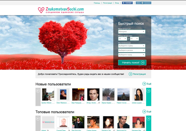 Создание сайта знакомств в Сочи