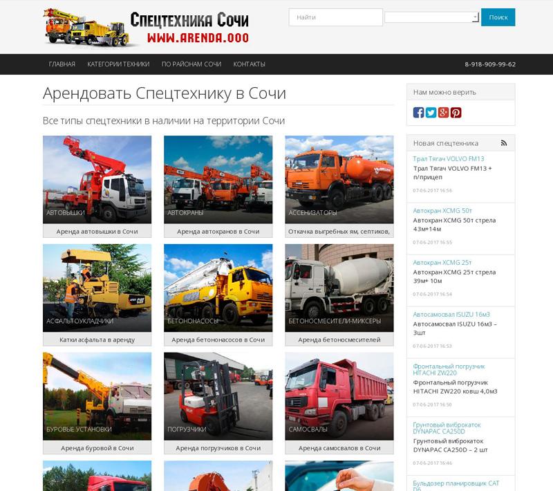 Сайт по наличию спецтехники купить строительную технику в петербурге