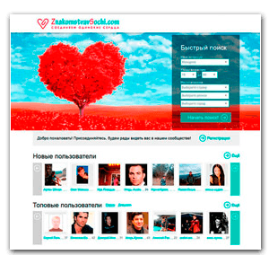 создание сайта знакомст бесплатно